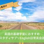 スタディサプリEnglish-英語基礎-初心者向け