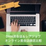 DMM英会話vsレアジョブ徹底比較-おすすめ-