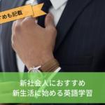 新社会人におすすめ新生活に始める英語学習