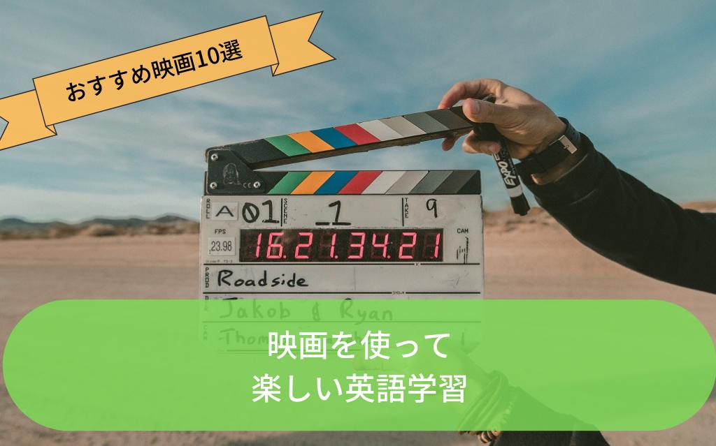 映画を使って楽しく英語を勉強する方法