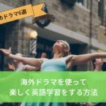 海外ドラマを使って楽しく英語を勉強する方法