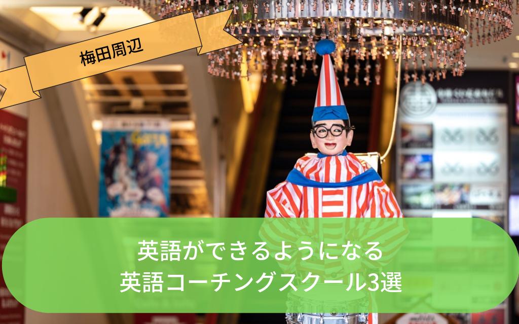 大阪・梅田英語コーチングスクール3選【アクセス・地図付き】