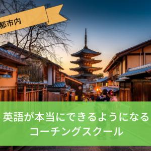 【京都市内】英語が本当にできるようになる英語コーチングスクール