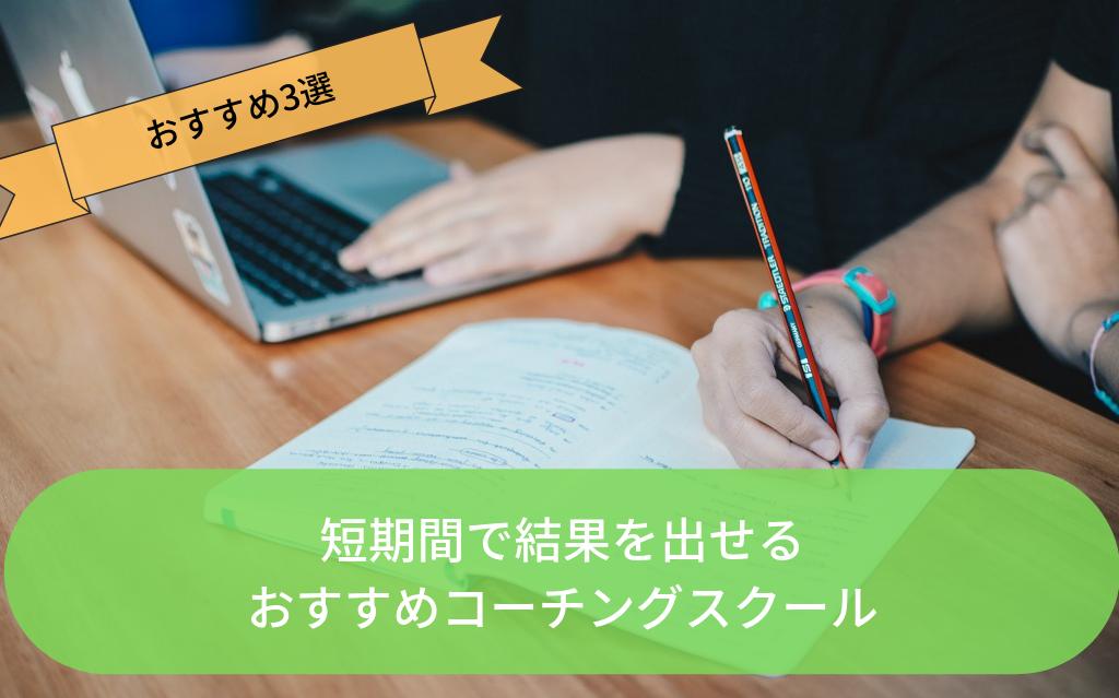 【厳選TOP3】英語が使いこなせるようになるコーチングスクールまとめ【結果が出る】