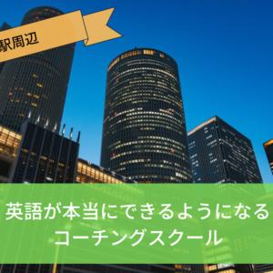 【名古屋駅周辺】英語が本当にできるようになる英語コーチングスクール