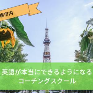 【札幌市内】英語が本当にできるようになる英語コーチングスクール