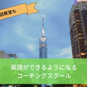 【福岡】英語コーチングが受講できるスクール