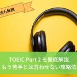 【TOEIC Part 2徹底解説】点数があがる攻略のコツと勉強法を紹介【結果が出る】