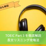 【TOEIC Part 3徹底解説】点数があがる攻略のコツと勉強法を紹介【長文リスニングは怖くない】