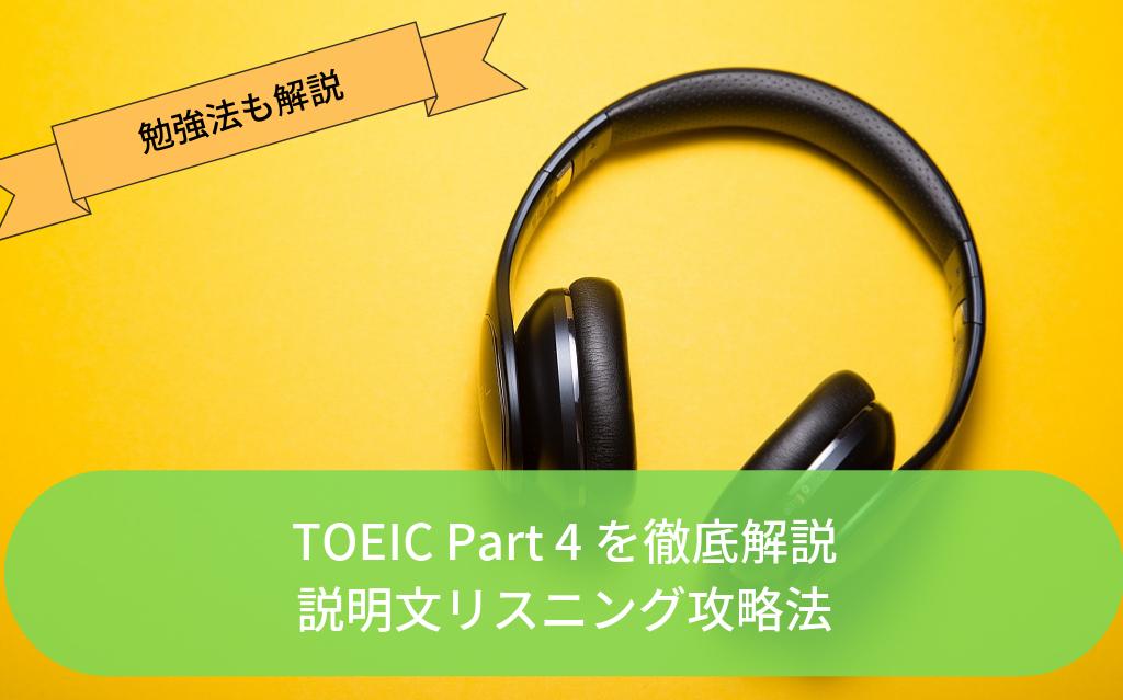 【TOEIC Part 4徹底解説】点数があがる攻略のコツと勉強法を紹介【説明文リスニングで点数を稼ごう】