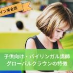 【オンライン英会話】グローバルクラウンの特徴とメリットデメリットを紹介