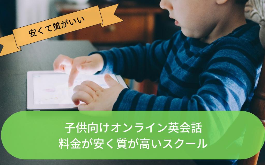 【子ど向けオンライン英会話】本当に質が良くて安いオンライン英会話スクールまとめ