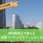 【横浜駅周辺】英語コーチングスクールまとめTOP3【オンラインコーチングと英会話カフェも紹介】