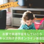 【小学生向け】自宅学習で選ぶべき英語通信教材おすすめ8選